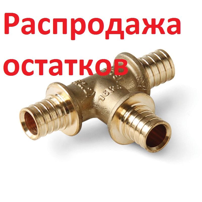 Удлинители сантехнические д 20 латунь 6 сантиметров москва цена прием черного лома цена в Зеленый